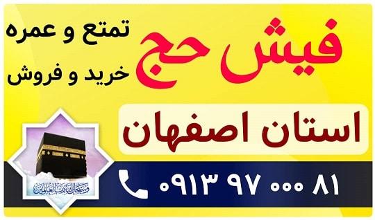خرید و فروش فیش حج استان اصفهان