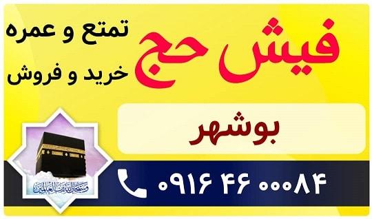 فیش حج تمتع بوشهر