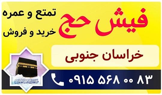 خرید و فروش فیش حج خراسان جنوبی