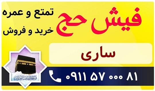 خرید و فروش فیش حج ساری