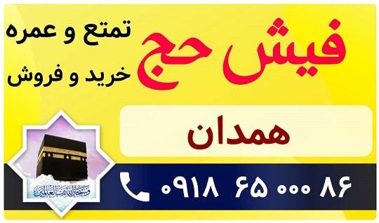 فیش حج تمتع همدان