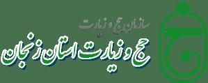 سازمان حج و زیارت زنجان