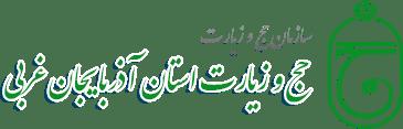 سازمان حج و زیارت آذربایجان غربی