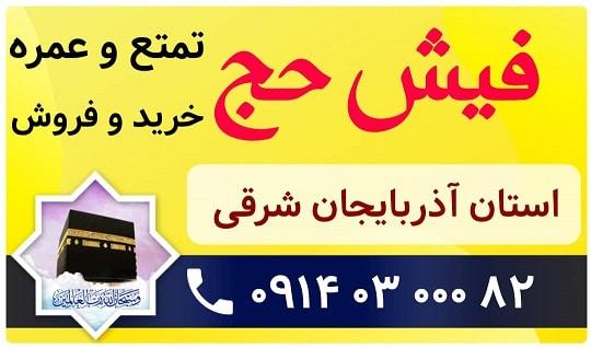 خرید و فروش فیش حج آذربایجان شرقی
