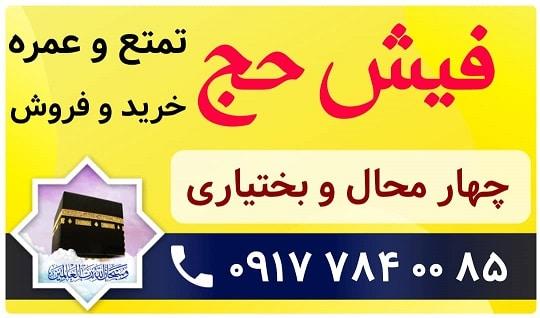 خرید و فروش فیش حج چهارمحال و بختیاری