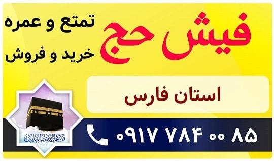 خرید و فروش فیش حج فارس