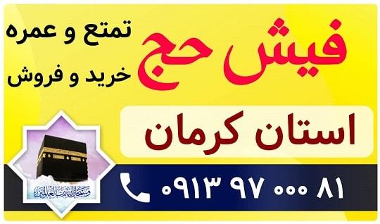 خرید و فروش فیش حج استان کرمان