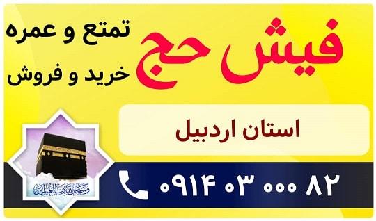 خرید و فروش فیش حج اردبیل