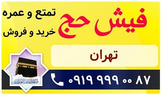 خرید و فروش فیش حج استان تهران