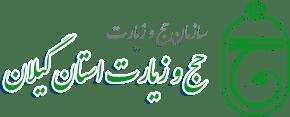 سازمان حج و زیارت گیلان