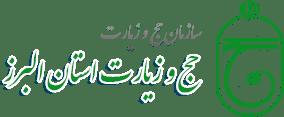 سازمان حج و زیارت البرز
