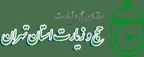 سازمان حج و زیارت استان تهران
