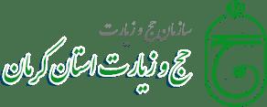 سازمان حج و زیارت کرمان
