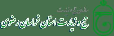 سازمان حج و زیارت مشهد