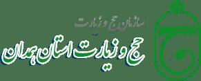 سازمان حج و زیارت همدان