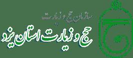 سازمان حج و زیارت یزد