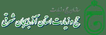 سازمان حج و زیارت آذربایجان شرقی