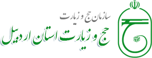 سازمان حج و زیارت اردبیل