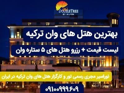 هتل ۵ ستاره وان ترکیه